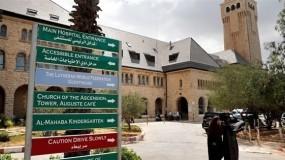 مليون دولار من ألمانيا لمستشفىً في القدس بعد توقف واشنطن عن تمويله