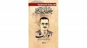 بين الفلسطيني بيدس والمصري هيكل.. جدل على ريادة الرواية العربية