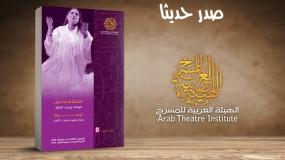 تسعة نصوص مسرحية عربية في ثلاثة كتب جديدة ضمن إصدارات الهيئة العربية للمسرح