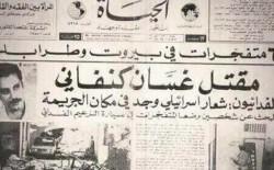 تكريماً لكنفاني..اعتماد الثامن من يوليو يوماً للرواية الفلسطينية