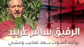 """جيش الاحتلال يتنصّل من تعذيب الإسير """"عربيد"""" ويلقي بالمسؤولية على الــ""""شاباك"""""""