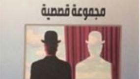 """""""طاقية الوهم"""".. مجموعة قصصية لعبد جعفر"""