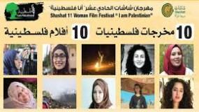 المنتدى الثقافي ينهي عرض خمسة أفلام عن حياة النساء الفلسطينيات