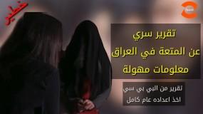 تقرير صادم.. العراق: تجارة جنس سرية يقودها رجال دين ضحاياها فتيات قاصرات