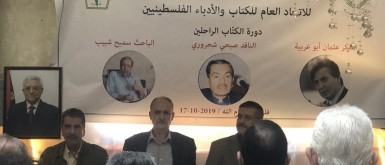 الاتحاد العام للكتاب والادباء يختار مجلسه الاداري