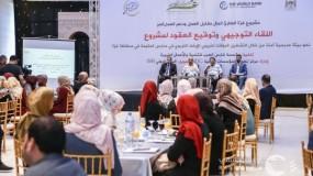 """""""فارس العرب"""" توقع عقود التشغيل لخريجين وخريجات مشروعها ضمن مشروع غزة الطارئ"""