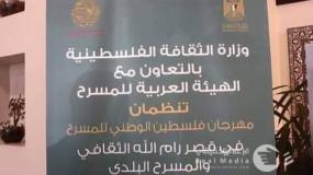 افتتاح مهرجان فلسطين الوطني للمسرح في دورته الثانية