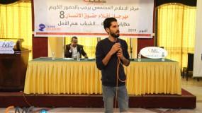 مركز الإعلام المجتمعي يعقد مهرجان أفلام حقوق الانسان للشباب في دورته الثامنة
