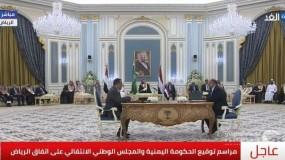 """التوقيع رسميا على """"اتفاق الرياض"""" بين الحكومة اليمنية والمجلس الانتقالي الجنوبي"""