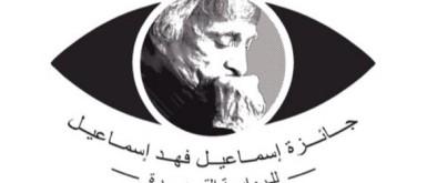 سبعة مرشحين للفوز بجائزة إسماعيل فهد إسماعيل للرواية القصيرة