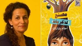 الثقافة تهنئ الكاتبة أحلام بشارات وصولها القائمة الطويلة لجائزة الشيخ زايد عن فئة أدب الأطفال
