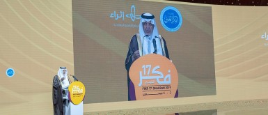 """افتتاح أعمال مؤتمر """"فكر17"""" في """"إثراء"""" الظهران"""