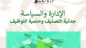 فوز فلسطين بالمركز الأول في جائزة الشباب العربي للعام 2019