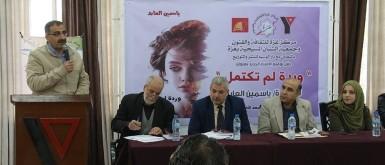 حفل توقيع ديوان الشاعرة ياسمين العابد بغزة