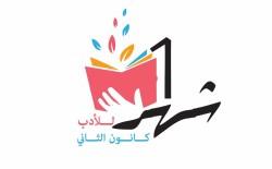"""وزارة الثقافة تطلق فعاليات """"شهر كانون ثاني للأدب"""""""