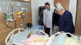 الرئيس يتفقد قسم الأطفال في المستشفى الاستشاري في رام الله