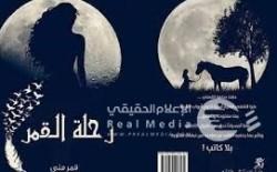 رحلة القمر وحماس الشباب