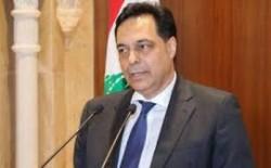 الإعلان عن تشكيل الحكومة اللبنانية