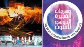"""عروض حافلة في """"مهرجان الفجيرة الدولي للفنون"""" 20 فبراير بمشاركة عربية ودولية"""