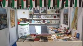 فلسطين تشارك بمعرض مسقط الدولي للكتاب