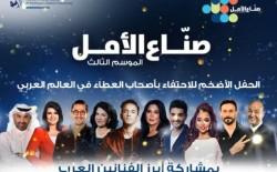 30 فناناً غنّوا للأمل في أكبر إنتاج فني عربي