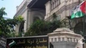 سفارة فلسطين بالقاهرة تعلق عملها لمدة أسبوع بسبب كورونا