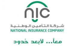 """التأمين الوطنية """"NIC"""" تتبرع بـمبلغ نصف مليون شيكل"""