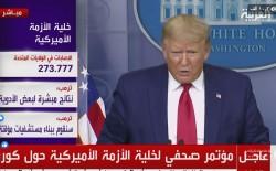ترامب: سيكون هناك الكثير من الموتى خلال الأسابيع القادمة ونشر ألف جندي في نيويورك