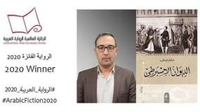 """رواية """"الديوان الإسبرطي"""" للكاتب عبد الوهاب عيساوي تفوز بالجائزة العالمية للرواية العربية 2020"""