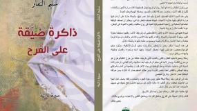 """"""" ذاكرة ضيقة على الفرح """" جديد الشاعر والروائي الفلسطيني سليم النفار"""