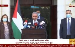 """الحكومة الفلسطينية تعلن عن 18 إجراءًا جديدًا لمواجهة تفشي وباء """"كورونا"""""""