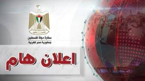 تنويه هام صادر عن سفارة دولة فلسطين بمصر حول تعديل موعد الرحلات الجوية التي تقل المواطنين و الطلبة الكرام من القاهرة إلى الضفة الغربية