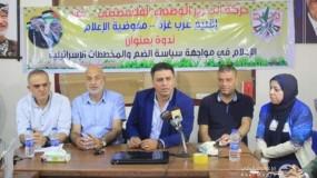 مفوضية الإعلام غرب غزة تنظم ندوة الإعلام لمواجهة سياسية الضم والمخططات الإسرائيلية