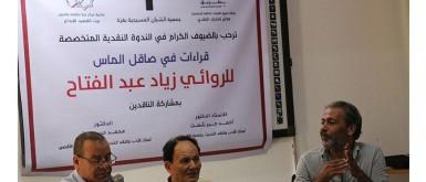 """ندوة نقدية تناولت """" صاقل الماس"""" للروائي زياد عبد الفتاح"""