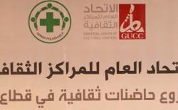 """الاتحاد العام للمراكز الثقافية يعلن فوز عشر مؤسسات ثقافية ضمن منحة مشروع """"حاضنات ثقافية في قطاع غزة"""""""
