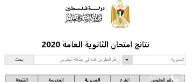 الثانوية العامة : نتائج العشرة الأوائل على فلسطين