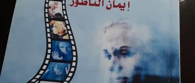 """""""هي وكورونا"""" الرواية الكورونية الأولى فلسطينيا"""
