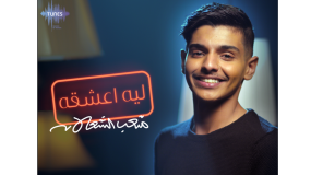"""ليه أعشقه ميلاد الفنان السعودي """" متعب الشعلان """""""