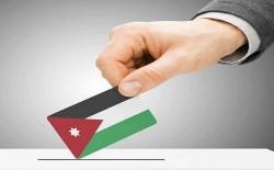 الأردن يفتح باب الاعتماد للمراقبين الدوليين لمراقبة الانتخابات النيابية المقبلة
