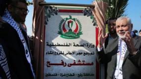 """اعتماد اسم """"جاسم بن حمد"""" على مستشفى رفح"""