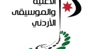 إعلان الفائزين بجوائز مهرجان الأغنية والموسيقى الأردني 2020