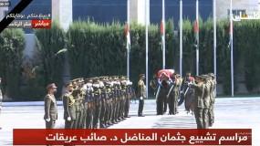 بمشاركة الرئيس: تشييع جثمان المناضل صائب عريقات من مقر الرئاسة