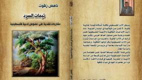 ثيمات السرد: مقاربات نقدية في نصوص أدبية فلسطينية