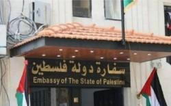 بسبب (كورونا).. إغلاق السفارة الفلسطينية في عمّان
