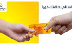 البنك الإسلامي الفلسطيني يطلق خدمة الطباعة الفورية لبطاقات الصراف الآلي (الخصم) في جميع فروعه