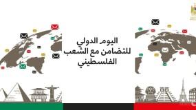 أكثر من خمسين فناناً عربياً يشاركون في حملة أطلقتها وزارة الثقافة   بمناسبة اليوم العالمي للتضامن مع الشعب الفلسطيني
