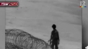 إعلام الاحتلال: مستوطنة إسرائيلية كادت تدخل قطاع غزة بنفس طريقة (منغستو)