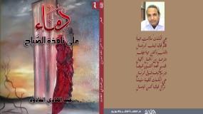 دار الكلمة تصدر ثلاثة دواوين شعر  عمودي للشاعر عبد الهادي القادود