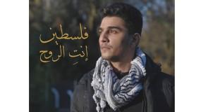 """محمد عساف يبدأ العام الجديد بـ """" فلسطين انتِ الروح """""""