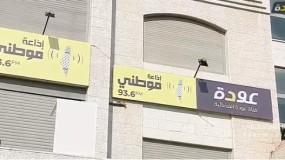 لمناسبة إنطلاقة قناة عودة وإذاعة موطني..عباس: أقولُ لكمْ إنَّ ساعةَ الحريةِ آتيةٌ لا محالة